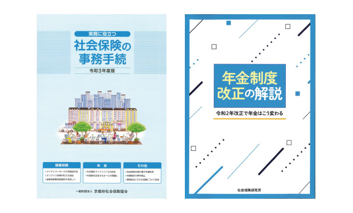 社会保険に関する図書・パンフレットの配布