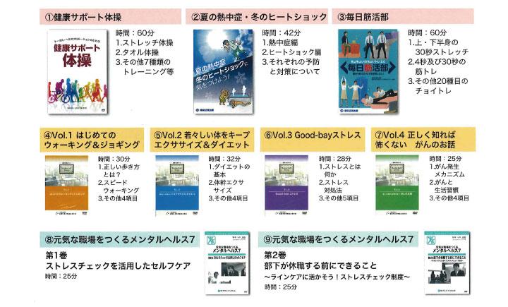 健康啓発DVD
